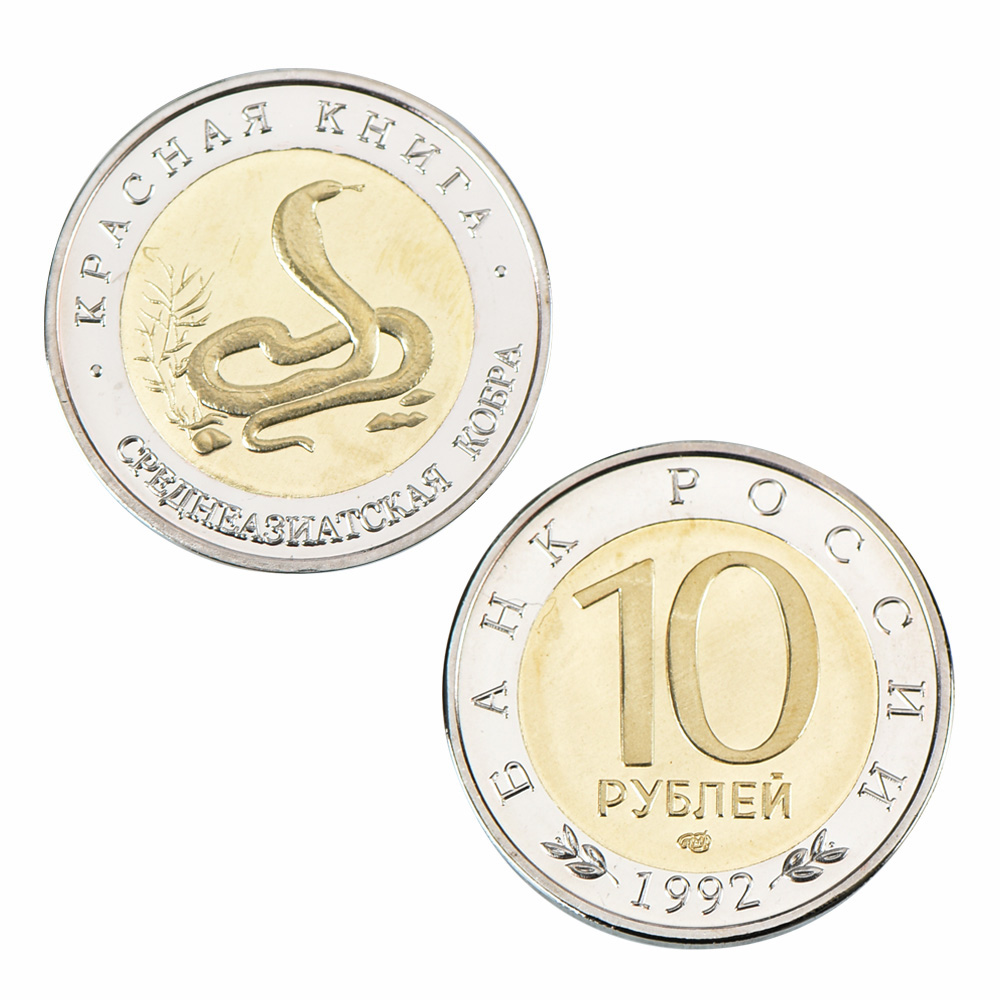 WR Russia 10 Rubles Metal Commemorative Coin New Year Gift Cobra Gold and Silver Plated Challenge Coin for Valentines Day Gifts