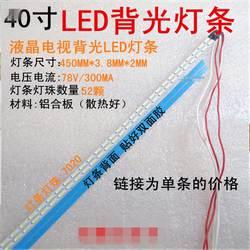 10 шт./лот 40 светодио дный 7020 LED алюминий пластины края полосы подсветка лампы для мотоциклов обновление ЖК дисплей Мониторы ТВ мм панели 450