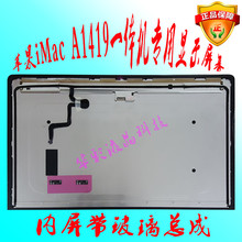 ЖК-дисплей Экран в сборе для iMac 27 «A1419 2 K LM270WQ1 (SD) (F1) 2012 2013