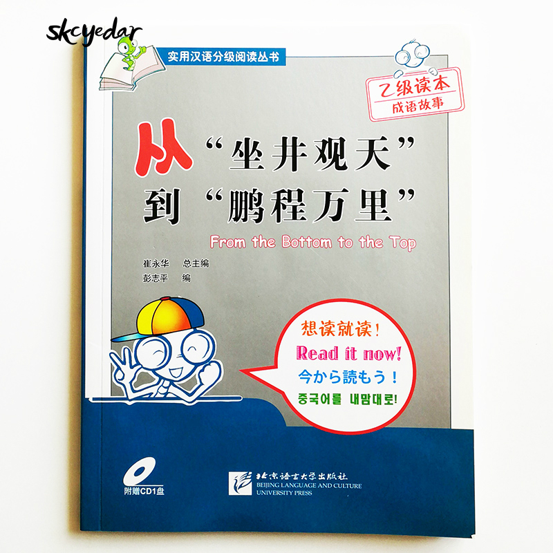 20 Idiom Stories From The Bottom To The Top (1CD) HSK Level 3-5 For Chinese Learner Reading Book For Adults 1000 Chinese Words