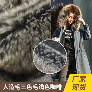 Artificial plush light coffee tri-color wool fake wool fabric clothing shoes and hats flannel  stock