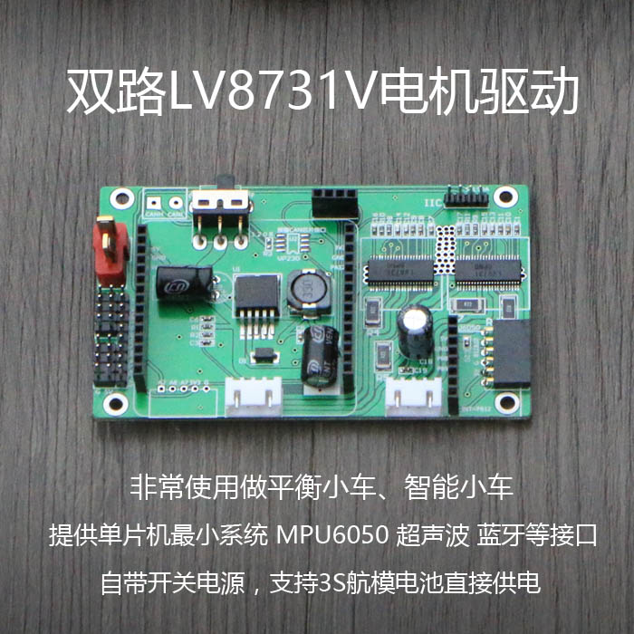 2 Way LV8731V Stepper Motor Drive Board Can Expand Self Balancing Car Smart Car toothed belt drive motorized stepper motor precision guide rail manufacturer guideway