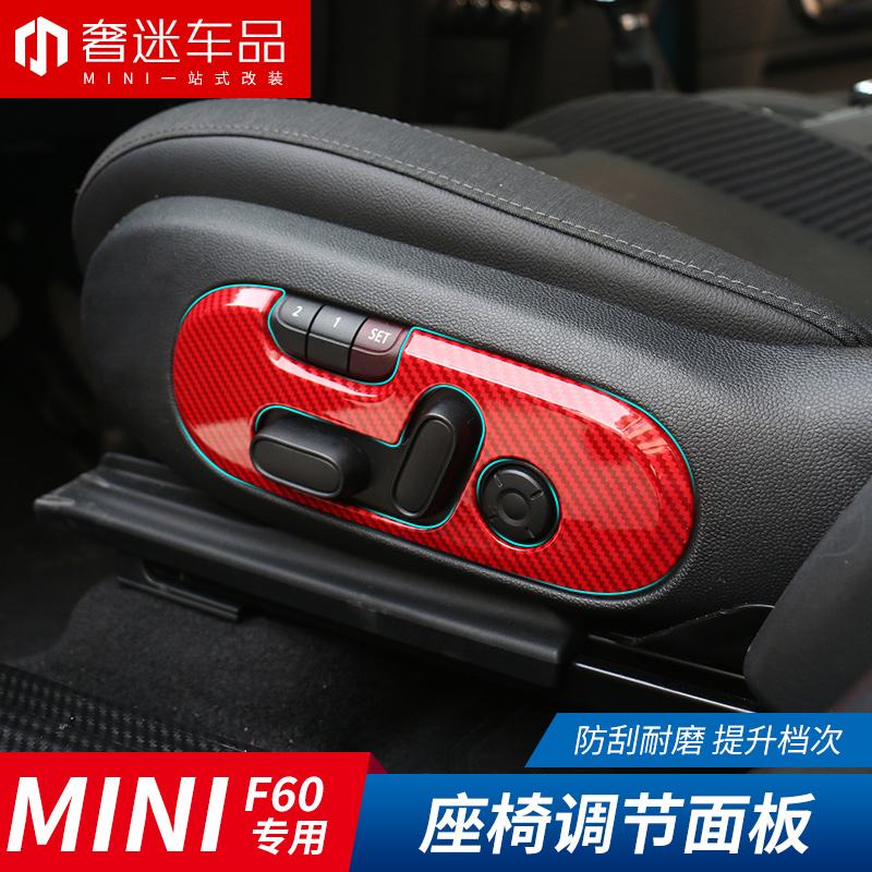 2 pièces fibre de carbone Grain voiture siège contrôle bouton de commutation couverture cadre garniture autocollant décoration pour BMW Mini Cooper F60 Countryman