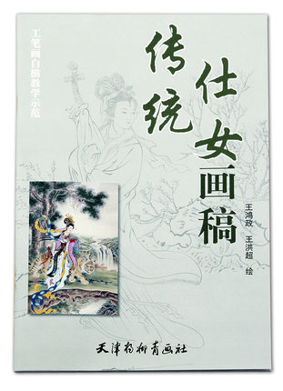 Traditional Chinese Ladies Line Drawing Collection Book Demonstration Works of Art Teaching or Adult Coloring BookTraditional Chinese Ladies Line Drawing Collection Book Demonstration Works of Art Teaching or Adult Coloring Book