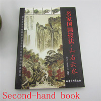 used book,second hand book,Leanring Chinese Painting Skill Book Landscape Painting 157papges