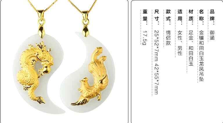 Дракон и Феникс натуральный нефрит, золото и нефрит кулон колье с кулоном ведьмы