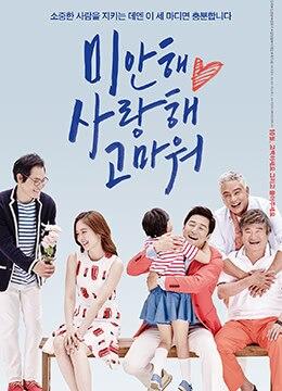 《对不起,我爱你,谢谢你》2015年韩国剧情电影在线观看