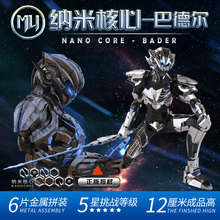 MU NANO CORE BADER Puzzle 6 SHEETS 3D Metal Assembly Model Classic Collection Originality Souptoys Home Furnishing GIFT