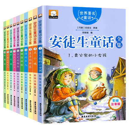 8pcs Andersen Fairy Tales Classic Reading Books For Chinese Primary School Students Simplified Chinese Characters With Pinyin