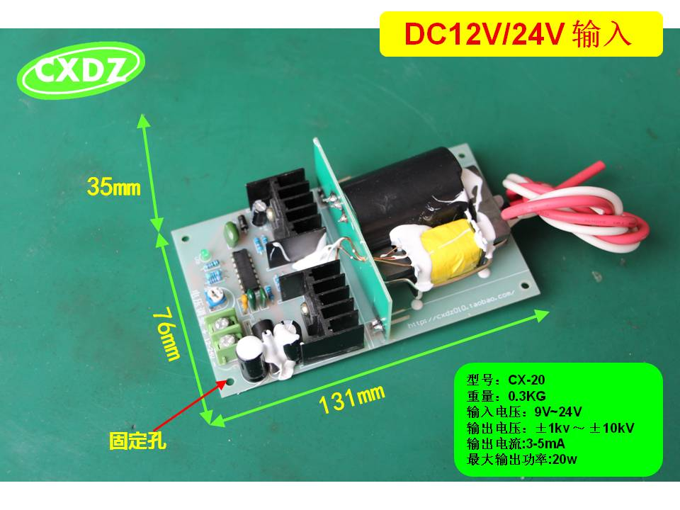 DC Input Of HVDC Power 12V-24V Power Module Adjustable Power Supply 1KV-10KV