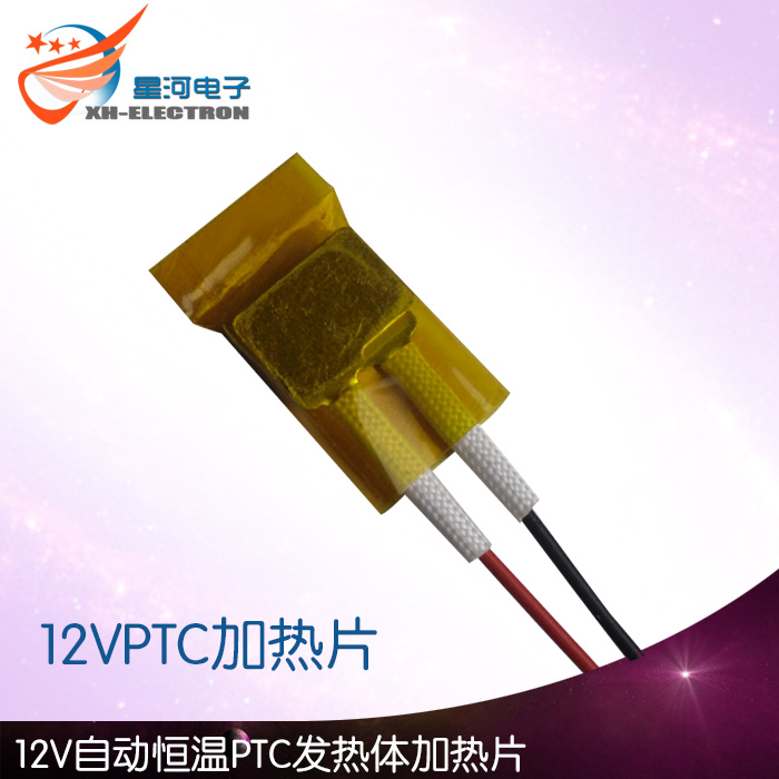 PTC heating piece 8*12mm automatic constant temperature heating piece PTC temperature control heating body 24V 220V 12V taie thermostat fy800 temperature control table fy800 201000