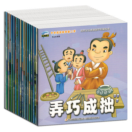 20pcs/set Chinese Classic Idiom Stories Book Children Kids Bedtime Short Story Enlightenment Storybook