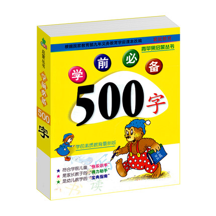 Chinese 500 Characters Learning Pinyin For Kids Children Stater Learners Learning Chinese Book