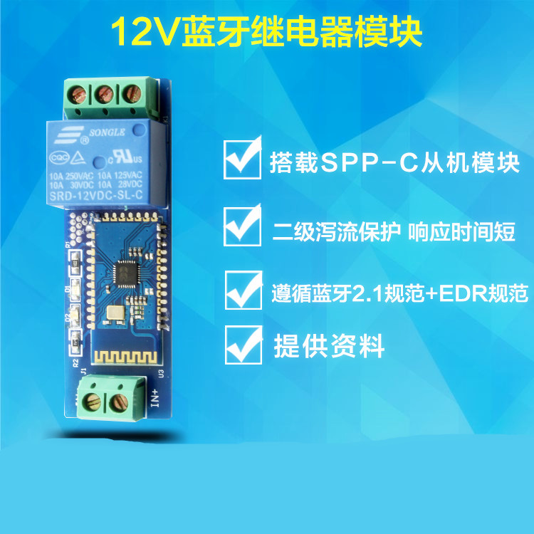 Bluetooth relay mobile phone Bluetooth Remote control switch IoT Bluetooth module 12v Relay ModuleBluetooth relay mobile phone Bluetooth Remote control switch IoT Bluetooth module 12v Relay Module
