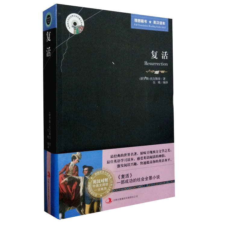 Воскресение двуязычным китайский и английский всемирно известный роман (узнать китайский hanzi Best книга)