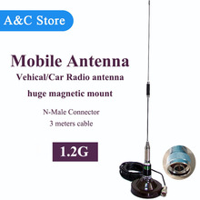 1.2G car radio antenna huge magnetic mount antenna Vacuum Magnet radio antenna N-Male or SL-16Male Connector 3 meters cable