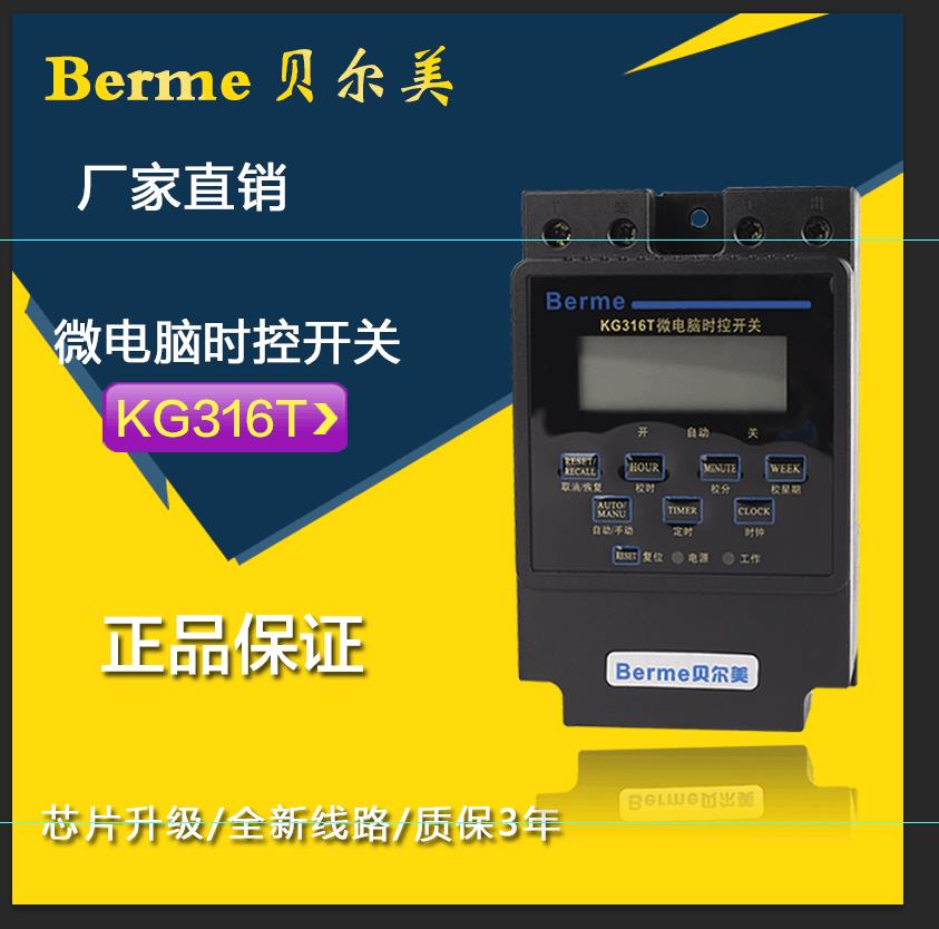 Baer beauty microcomputer time control switch KG316T street lamp timing switch time lamp advertising timer