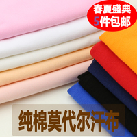2018 Patchwork Tecidos Cotton Modal Stretch T shirt Natural Class A Net Color Baby Breathable Base Does Not Rub Off The Ball