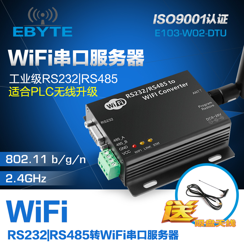 Industrial Grade RS232|RS485 to WiFi Serial Port Server, CC3200 Wireless Ethernet, DTU Data Transmission Module rs232 serial port to ethernet server two way transparent transmission rs232 serial server