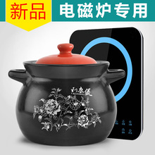 Electromagnetic oven casserole pot soup ceramic high temperature casseroles stewed Han style printing hot