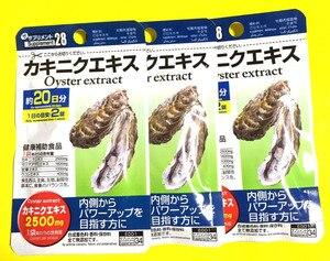 DAISO японская добавка, экстракт устрицы, кислота 20 дней 3 упаковки Бесплатная доставка