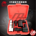 5 piece set oxygen sensor taojian wire-tapping oxygen induction sleeve disassembly tool fashion japanese style