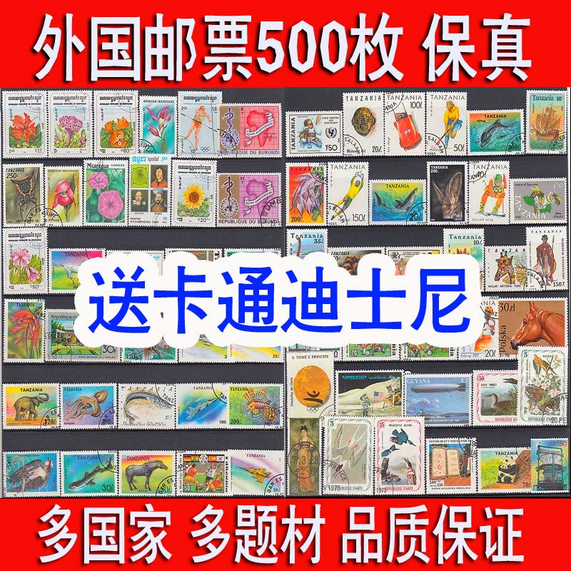 foreign bulk big size no repeat 500 different used stamps letter