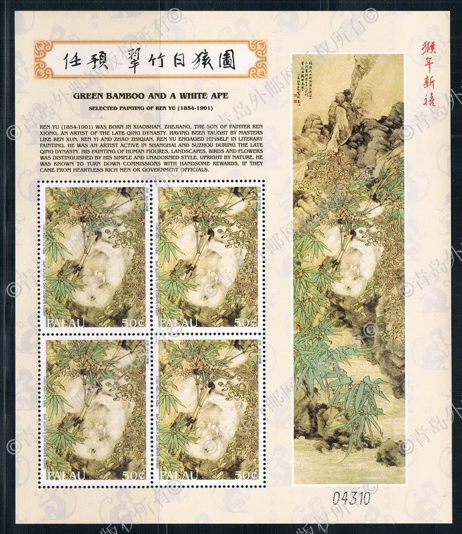 CX0365 2004 China Zodiac monkey in Palau Ren Yi painting stamps 1MS new 0312 from 2012 ea1420 1ms new 0626 coastal bird stamps