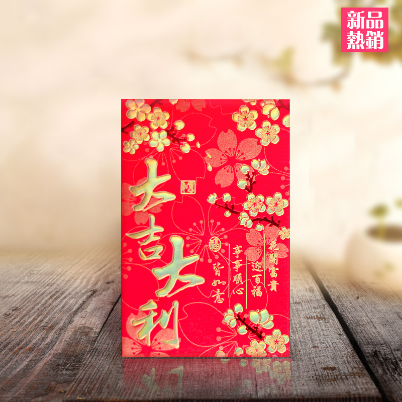 red new year red envelopes in the most favorable auspices is sealed envelopes customized advertising bronzing new england textiles in the nineteenth century – profits