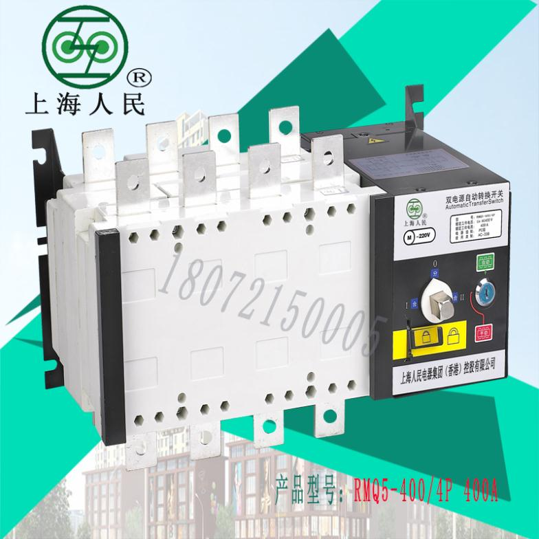 Factory direct isolation of Shanghai people's brand double power automatic switch RMQ5-400/4P 400A isolation