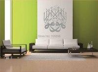 customize Muslim calligraphy wall sticker Islamic design home decor Decal Allah Art SE47 130*165cm