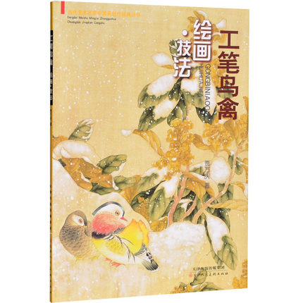 Chinese painting book Bird painting techniques by gongbi Painting techniques and materials chinese meticulous claborate style painting book chinese traditional gongbi painting china ancient flower textbook