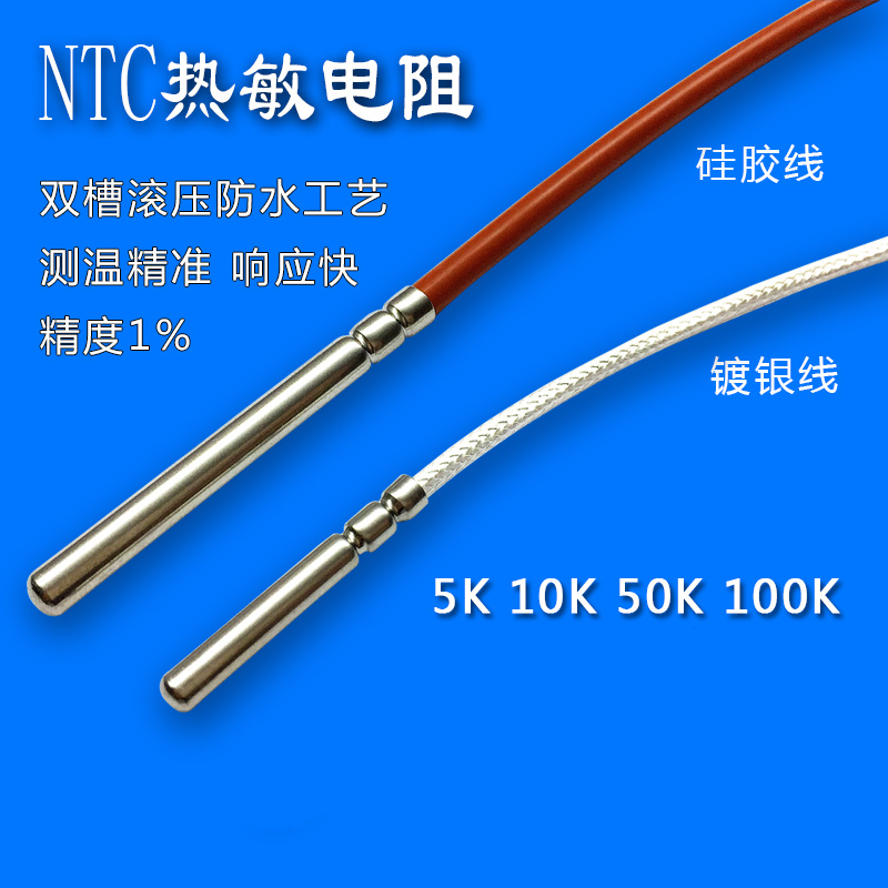 Silver plated / Silicone / PVC Cable NTC <font><b>Thermistor</b></font> 5K <font><b>10K</b></font> 20k 50K 100K Waterproof Temperature <font><b>Sensor</b></font> Probe Thermal Resistance image