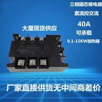 삼상 무 접점 40a 무 접점 릴레이 SSR-3D 4840a MGR-3 032 3840z