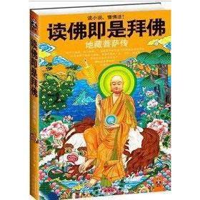 To Read Sutras Is To Worship Buddha - Ksitigarbha Bodhisattva (Language : Chinese )