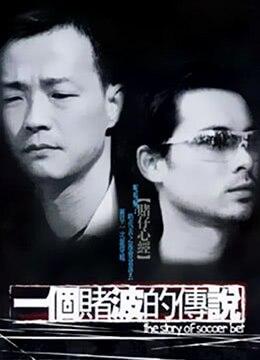 《一个赌波的传说》2003年香港电影在线观看