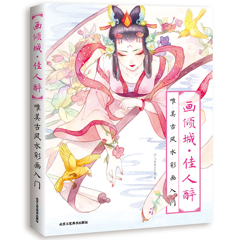 Chinese Ancient Aesthetic Watercolor Painting Introductory Book Watercolor Primer Tutorial Coloring Book for Adult Kid make the watercolor painting achieve the extreme coloring technique hand draw art entry watercolor tutorial book