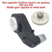 La nueva actualización! más fuerte y más durable niños coche eléctrico caja de cambios, dientes de metal 550 caja de engranajes de la motocicleta eléctrica niño