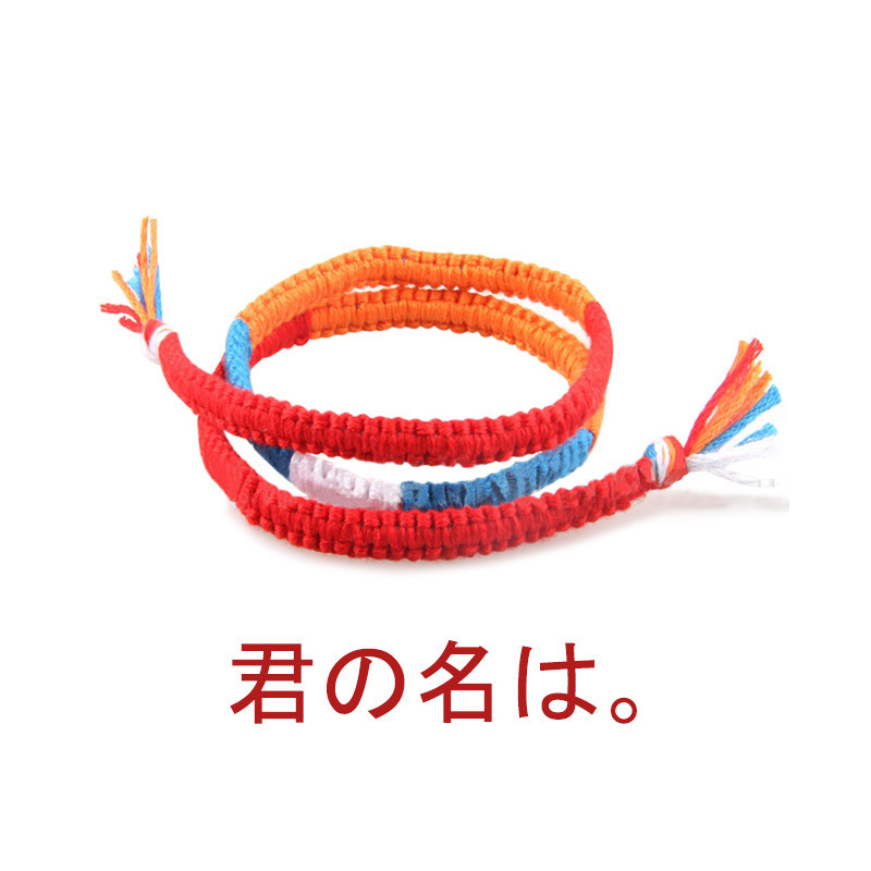 Your Name Bracelets for women Bracelets Bangles lover Japan Anime  bijouterie Handmade Braided Lace up Bracelets Pulseras Jewelry,in Charm  Bracelets from