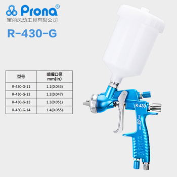 Prona R-430 Gravity feed spray Gun, free shipping, 1.1 1.2 1.3 1.4mm nozzle size to choose,R430 HVLP car painting gun free shipping soonrise t50b car painting gun hvlp spray gun 600cc plastic cup gravity feed type 1 3mm nozzle