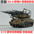 Brand New 1/72 Scale Tank Model USSR SA-6 Air Defense Missile Diecast Metal Model Toy For Collection/Gift/Decoration