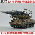 Nova marca 1/72 escala modelo de tanque urss SA-6 Air Defense Missile Diecast Metal Toy modelo para a coleção / presente / decoração
