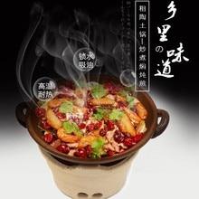 Японский глиняный каменный горшок плита высокая температура огонь сухой Пан Ресторан дома китайская бытовая плита Сычуань пикантный горячий горшок