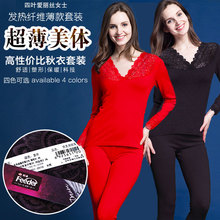 2016 Sale Direct Selling Polyester Spandex Sexy Feidahong Thermal Underwear Set Women's Thin Fiber Lace Autumn Beauty Care 3606