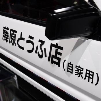 2 sztuk 29-70cm folia odblaskowa początkowa D Fujiwara Tofu sklep naklejka naklejka zderzak samochodu okno śmieszne Drift tylne okno naklejka