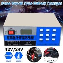 12 В в/В 24 В 200AH электрический автомобиль сухой влажный аккумулятор зарядное устройство автоматический умный Пульс Ремонт тип автомобиля прыжок ЖК-дисплей