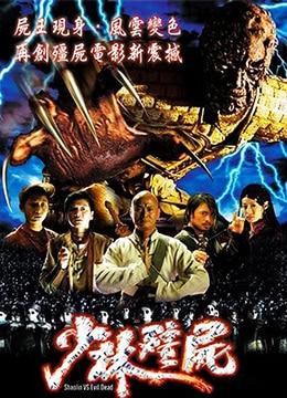 《少林僵尸》2004年香港动作,喜剧,恐怖电影在线观看