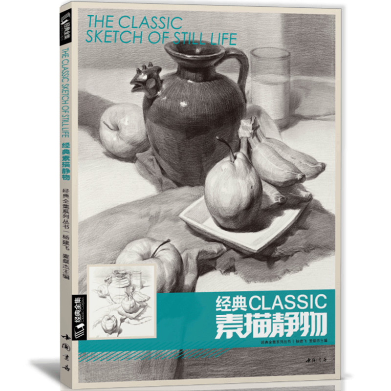The Classic Sketch of Still Life Book :Beginner introductory teaching tutorial Pencil drawing art books the primary sabreplay classic tutorial wushu book