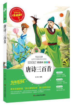 wholesale genuine books three hundred poems of the tang dynasty children's book of ancient Chinese enlightenment children's book the poems of catullus