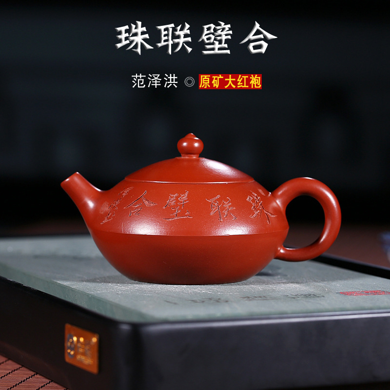 Yixing recommended dahongpao undressed ore famous all hand lettering example teapot tea set gift customizationYixing recommended dahongpao undressed ore famous all hand lettering example teapot tea set gift customization